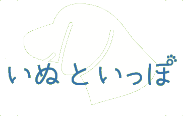 inu-to-ippo.logo.letterwithmark.nobackcolor.png